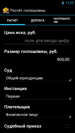 Госпошлина для Android